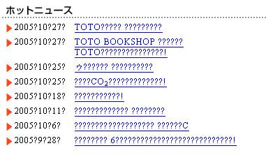 Caractères japonais illisibles